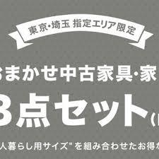 東京都 足立区の洗濯機の中古あげます譲りますジモティーで不用品の処分