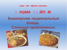 ПРЕЗЕНТАЦИЯ НА ТЕМУ Башкирские национальные блюда Сложные  Башкирские национальные блюда Сложные пр