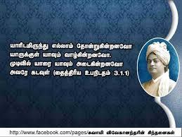swami vivekananda swami vivekananda tamil message to youth sunday 8 2013