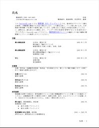 Extended Resume Template Extended Cv Resume