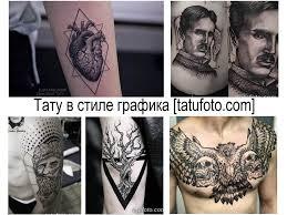 тату в стиле графика фото рисунков особенности эскизы значение