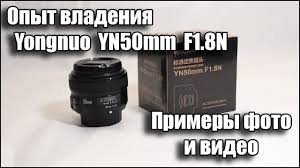 <b>Объектив Yongnuo</b> YN50mm F1,8 Опыт владения Самый ...