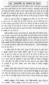 thumb jpg essay on the benefit of good surroundings in hindi