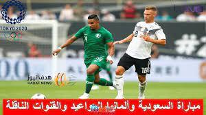 موعد مباراة السعودية وألمانيا في أولمبياد طوكيو 2020 ومواعيدها والقنوات  الناقلة - تقني نيوز