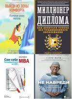 Миллионер Книги журналы ua Выйди из зоны комфорта Сам себе mba Миллионер без диплома Не навреди