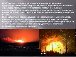 Презентация по ОБЖ Пожары на взрывопожароопасных объектах  Наиболее часто аварии с взрывами и пожарами происходят на предприятиях химиче