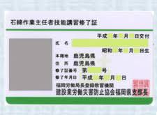 「石綿作業主任者の選任」の画像検索結果