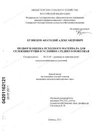Диссертация на тему Подбор и оценка исходного материала для  Диссертация и автореферат на тему Подбор и оценка исходного материала для селекции груши в условиях