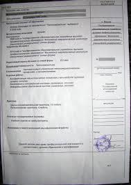 Выписка из диплома магистра сторона Фотография  Выписка из диплома магистра сторона 1