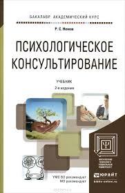 ПСИХОЛОГИЧЕСКАЯ КИБЕРНЕТИКА это что такое ПСИХОЛОГИЧЕСКАЯ  Психологическое консультирование Учебник