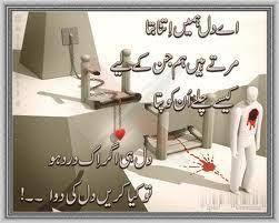 Broken Heart Poems In Urdu (3) - Pleasantwalls.com | Find high ...