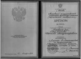 Нотариальный перевод диплома аттестат с заверением в Москве Нотариальный перевод диплома в Москве