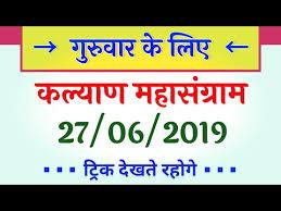Videos Matching 27 06 2019 Kalyan Matka Singal Jodi Chart