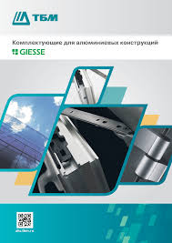Общий каталог Giesse (PDF)