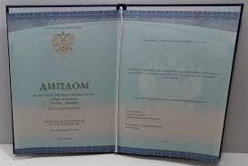 Купить диплом колледжа в Санкт Петербурге Тел  Документ о среднем профессиональном образовании с 2014 по 2017 год