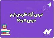 Image result for جواب نوشتن درس 15 فارسی نهم