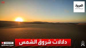 تغيّر مكان وزمان شروق الشمس إلا في حالتين - YouTube