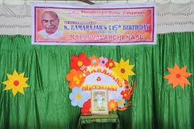 Kamaraj Birth Chart Kamarajars 115th Birthday Celebration Thiruthangal Nadar