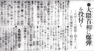 「大隈重信」の画像検索結果