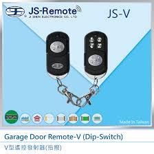 jsremote v型遙控發射器 指撥 garage door remote v