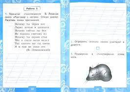 Иллюстрация из для Контрольные работы по русскому языку  Иллюстрация 1 из 8 для Контрольные работы по русскому языку 1 класс Часть 1