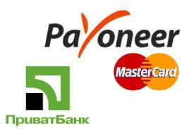 payoneer вывод средств на банковский счет в Приватбанке