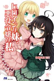 Read Light Novels Online Free My Sister The Heroine And I The Villainess Novel Updates