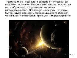 Презентация на тему Толковый словарь картина мира Подготовил  5 Картина
