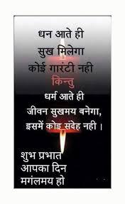 God Blessing Quotes Interesting God Bless God Bless Pinterest Hindi Quotes Wisdom Quotes And