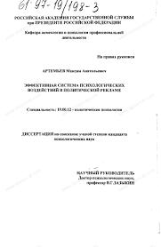 Диссертация на тему Эффективная система психологических  Диссертация и автореферат на тему Эффективная система психологических воздействий в политической рекламе dissercat