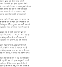essay on newspaper in hindi quami ekta essay in hindi essay for quami ekta essay in hindi essay for you