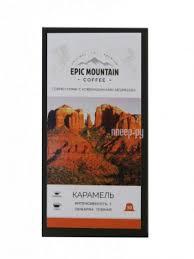 <b>Капсулы Epic Mountain Caramel</b>