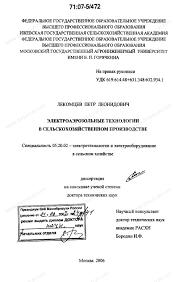 Диссертация на тему Электроаэрозольные технологии в  Диссертация и автореферат на тему Электроаэрозольные технологии в сельскохозяйственном производстве научная