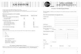 gs sample application form as gs1