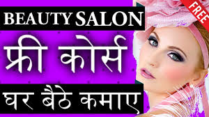 how to learn beautician course