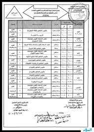 امتحانات الشهادة الثانوية 2021