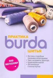 "<b>Книга</b>: ""<b>Burda</b>. Практика шитья"". Купить книгу, читать рецензии ..."