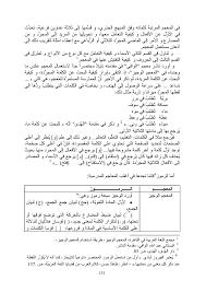 BENMEDDOUR_SALIMA Pages 151 - 200 - Flip PDF Download
