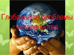 Презентация по географии на тему quot Глобальные проблемы  Глобальные проблемы человечества