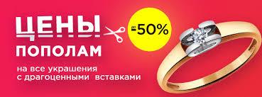 <b>Ювелирный</b> интернет магазин DIAMANT ONLINE - Купить ...