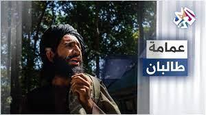 عندما تصنع الحرب الأزياء ..عمامة عناصر طالبان تتفوق على بقية القلنسوات  التقليدية في أفغانستان - YouTube