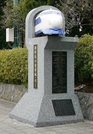「1972年 - 山陽新幹線・新神戸駅 - 相生駅間で行われた速度向上試験で当時の世界最高記録286km/hを達成。」の画像検索結果