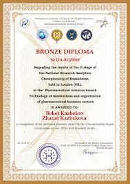 и пути развития фармацевтической промышленности Казахстана Проблемы и пути развития фармацевтической промышленности Казахстана