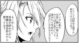 ヤンキー女子高生に告白する漫画が胸キュンの極み ここまでかっこいい