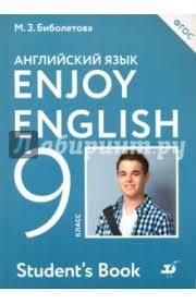 Книга Английский язык enjoy english класс Учебник ФГОС  Английский язык enjoy english 9 класс
