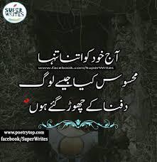 Quotes In Urdu 25 Best Urdu Quotes With Images In Beautiful Design