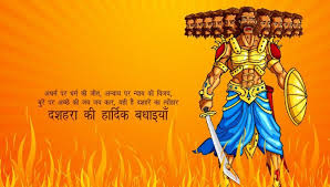 Dussehra Charts For School 100 Download Happy Dussehra Wishes Quotes