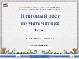 Оценка знаний учащихся Начальные классы Сообщество  Итоговый тест по математике 1 класс