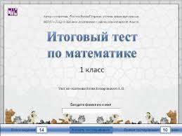 Итоговый тест по математике класс Математика Начальные  Итоговый тест по математике 1 класс