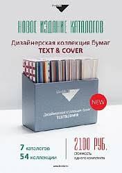 <b>Каталог Дизайнерская коллекция бумаг</b> Text Cover купить: цена ...